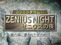 カンニング竹山のゼニウスの夜 無料動画~2012年12月12日